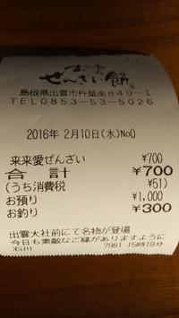 160210151515_r